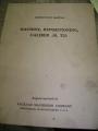 .50 Caliber Machine Gun Repositioning Instruction Manual (T23)